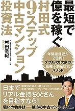 表紙: 最短で億を稼ぐ 村田式9ステップ 中古マンション投資法 | 村田 幸紀