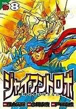 表紙: ジャイアントロボ 地球の燃え尽きる日 8 (チャンピオンREDコミックス) | 戸田泰成