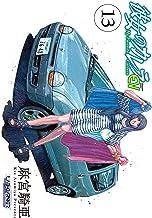 表紙: 彼女のカレラEV (13) (リイドカフェコミックス) | 麻宮騎亜