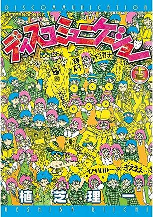 ディスコミュニケーション(13) (アフタヌーンコミックス)