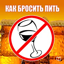 How to Stop Drink (Kak brosit' pit') [ Russian Edition]