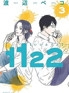 1122(3) (モーニングコミックス)