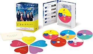 【メーカー特典あり】おっさんずラブ DVD-BOX(キュンキュン名場面ビジュアルカード3枚セット付)