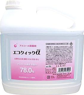 アルコール除菌剤 エコクイックアルファ α 5L
