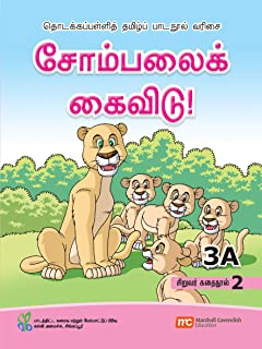 Tamil Language Student's Reader 3A Book 2 for Primary Schools (TLPS) (Theen Thamizh) NEW!