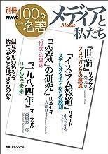 表紙: 別冊NHK100分de名著 メディアと私たち   中島 岳志