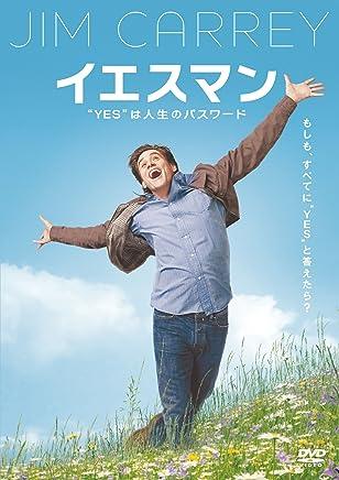 """イエスマン """"YES""""は人生のパスワード(初回限定生産) [DVD]"""