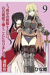 くっ殺せの姫騎士となり、百合娼館で働くことになりました。 キスカ連載版 第9話 Kindle版