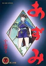 表紙: あずみ(36) (ビッグコミックス) | 小山ゆう