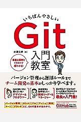 いちばんやさしい Git 入門教室 Kindle版