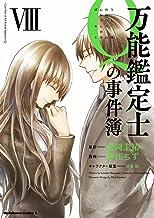 万能鑑定士Qの事件簿 VIII (角川コミックス・エース)
