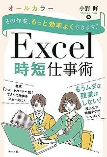 その作業、もっと効率よくできます! Excel時短仕事術
