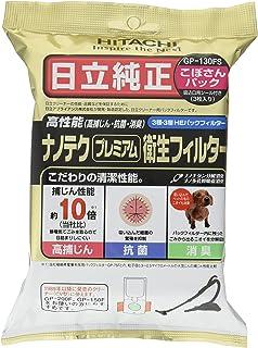 日立 純正クリーナー紙パック ナノテクプレミアム衛生フィルター(こぼさんパック)(3枚入り) GP-130FS