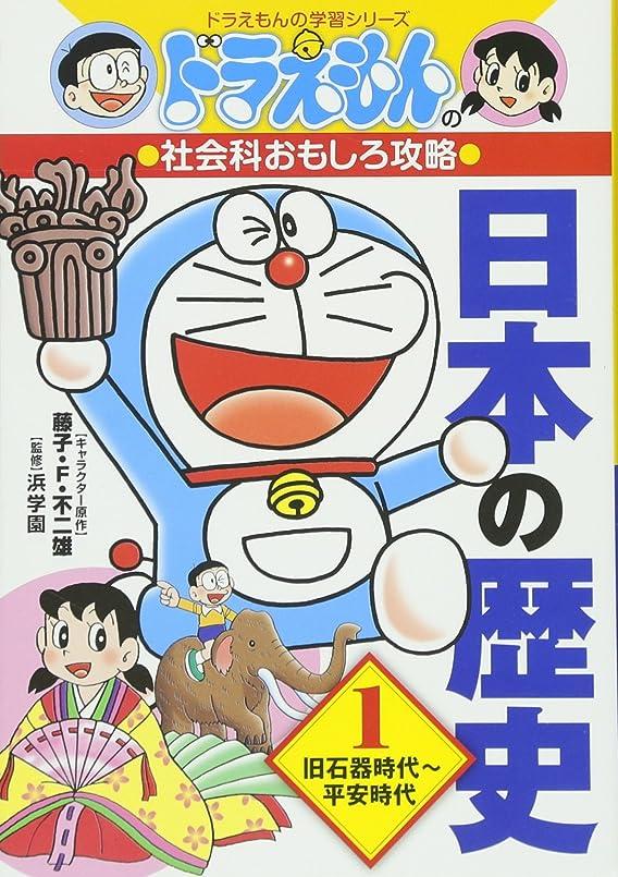 対抗ささいなマエストロドラえもんの社会科おもしろ攻略 日本の歴史 1 旧石器時代~平安時代: ドラえもんの学習シリーズ
