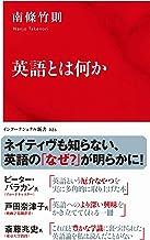 表紙: 英語とは何か(インターナショナル新書) (集英社インターナショナル)   南條竹則