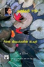 சின்ன விஷயங்களின் கடவுள் (Chinna Vizhayankalin Kadavul) (Novel) (Tamil Edition)