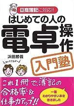 表紙: はじめての人の電卓操作入門塾 | 浜田勝義