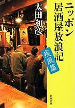 表紙: ニッポン居酒屋放浪記 疾風篇(新潮文庫) | 太田 和彦