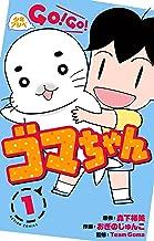 表紙: 少年アシベ GO! GO! ゴマちゃん : 1 (アクションコミックス) | Team Goma