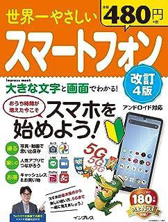世界一やさしいスマートフォン改訂4版 (インプレスムック)