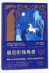 The Last Unicorn Paperback