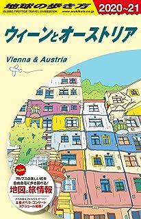 A17 地球の歩き方 ウィーンとオーストリア 2020~2021
