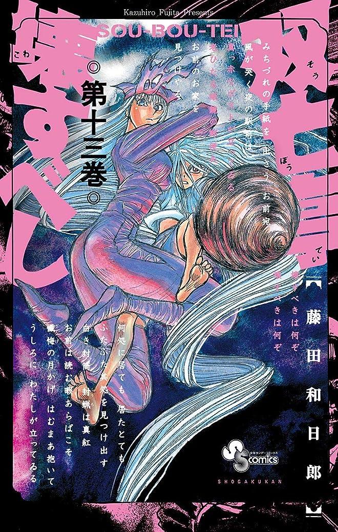 バリケードコート適切に双亡亭壊すべし(13) (少年サンデーコミックス)