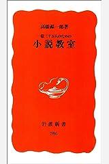 一億三千万人のための 小説教室 (岩波新書) Kindle版