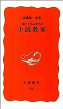 表紙: 一億三千万人のための 小説教室 (岩波新書) | 高橋 源一郎