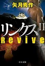 表紙: リンクスII Revive (中公文庫) | 矢月秀作