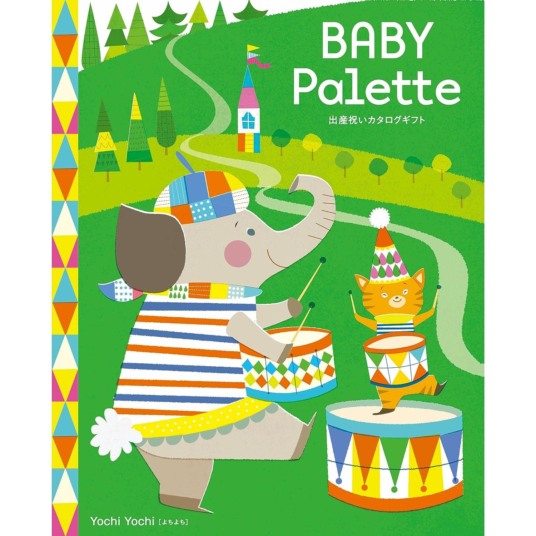 シャディ カタログギフト BABY Palette (ベビーパレット) 出産祝い よちよち 包装紙:エターナルスイート