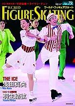 表紙: ワールド・フィギュアスケート No.79   ワールド・フィギュアスケート編集部