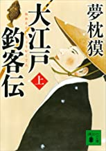 表紙: 大江戸釣客伝(上) (講談社文庫)   夢枕獏