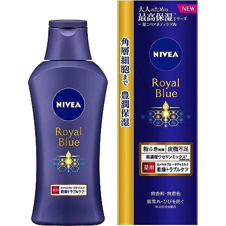 ニベア ロイヤルブルー ボディミルク 乾燥 トラブルケア 200g 〔医薬部外品〕【肌荒れ・粉ふきがちな肌に】 無香料・無着色 ボディクリーム