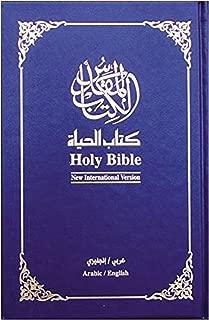 Best arabic bible nav Reviews