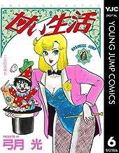 表紙: 甘い生活 6 (ヤングジャンプコミックスDIGITAL) | 弓月光