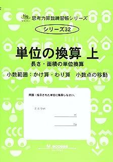 単位の換算 上 長さ・面積の単位換算 (思考力算数練習張シリーズ 32)