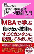表紙: MBAで学ぶ負けない戦略思考「ゲーム理論」入門 Forest2545新書 | 若菜力人