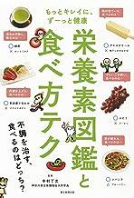 もっとキレイに、ずーっと健康 栄養素図鑑と食べ方テク (テクシリーズ)