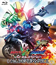Kamen Rider Double (W) Forever: A to Z/The Gaia Memories of Fate Collector's Pack [Blu-ray+2DVD]