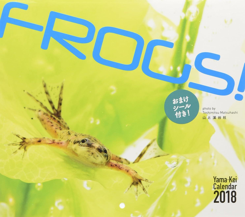 論理的どこか救援カレンダー2018 FROGS! おまけシール付き! (ヤマケイカレンダー2018)