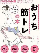 表紙: 日経WOMAN 毎日やらなくていい!おうち筋トレの本   日経ヘルス