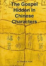 Best gospel in chinese Reviews