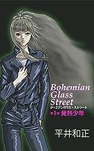 表紙: ボヘミアンガラス・ストリート 第1部 発熱少年 | 高橋有紀