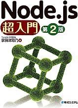 表紙: Node.js 超入門[第2版] | 掌田津耶乃