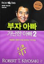 Rich Dad Poor Dad 2 (Korean Edition) (the cashflow quadrant)