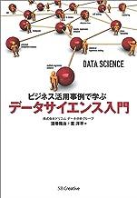 表紙: ビジネス活用事例で学ぶ データサイエンス入門 | 酒巻 隆治