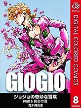 表紙: ジョジョの奇妙な冒険 第5部 カラー版 8 (ジャンプコミックスDIGITAL) | 荒木飛呂彦