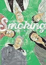 表紙: スモーキング 新装版(下) (ヤングキングコミックス) | 岩城宏士