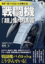 元F-15パイロットが教える 戦闘機「超」集中講義